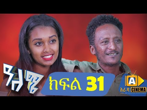 ዓለሜ 31 – Aleme- New Ethiopian Sitcom Part – 31 2019