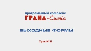 ГРАНД Смета: выходные формы. Видеоурок № 13.