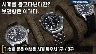 137편 시계 파우치 이건 가성비 인정..피스토스 아티산 1구, 3구 파우치 리뷰!!