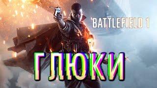 Самые забавные глюки Battlefield 1 (беты). Что-то не так!