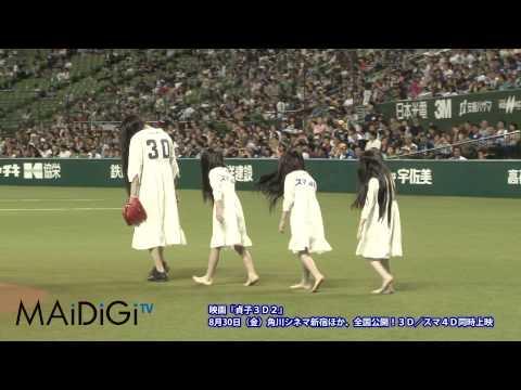 伝説再び... 貞子がプロ野球始球式に登場! #Sadako 3D2 #movie