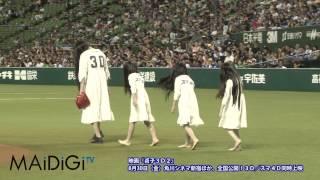 伝説再び... 貞子がプロ野球始球式に登場! #Sadako 3D2 #movie thumbnail