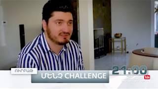 Մենչ Challenge, Նորո, Ուրբաթ 21:00 / Mench Challenge