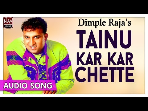 Tainu Kar Kar Chette - Dimple Raja | Superhit Punjabi Sad Songs | Priya Audio
