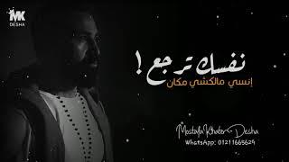 نفسك ترجع 💔 - مالكشي مكان ج1 | أحمد سعد  - حالات واتس اب جديدة بلكلمات 2019
