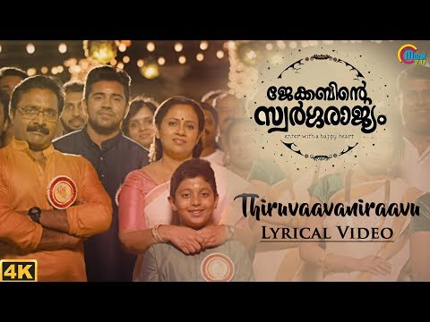 Thiruvaavaniraavu LYRIC Video | Jacobinte Swargarajyam |Nivin Pauly,Vineeth Sreenivasan,Shaan Rahman