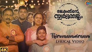 Thiruvaavaniraavu LYRIC Video | Jacobinte Swargarajyam |Nivin Pauly,Vineeth Sreenivasan,Shaan Rahman