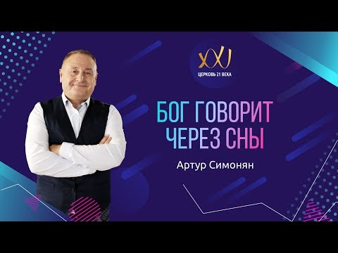 14 января 2018 - Артур Симонян