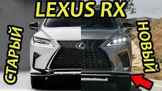 Лексус РХ 2019 года ► Что изменилось в новом Lexus RX 2020?