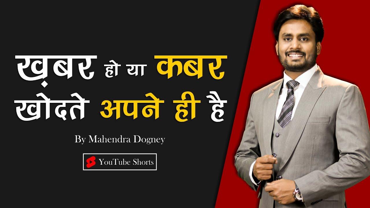ख़बर हो या कबर खोदते अपने ही हैं Best Motivational Quotes In Hindi By Mahendra Dogney #shorts