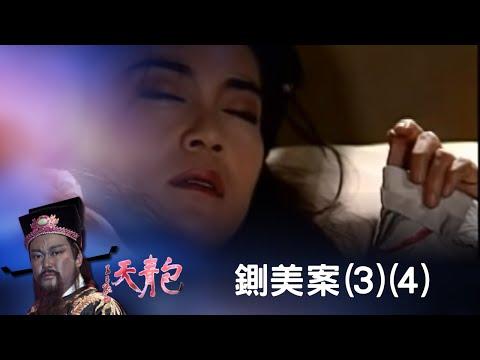 包青天 鍘王爺(1)   Doovi