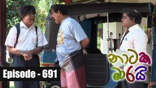Naataka Maarai - Ep 691 | Pem Sahanaya ( 21-02-2018 ) Thumbnail