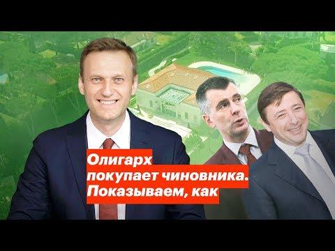 Олигарх покупает чиновника.