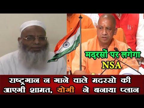 Download Youtube: CM Yogi के आदेश की नाफरमानी पड़ेगी महंगी, मदरसे पर लगेगा NSA! Today News from UP|
