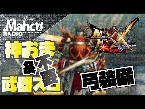 【MHXX】武器スロ&神おま不要のおススメテンプレ弓装備!【モンハンダブルクロス】