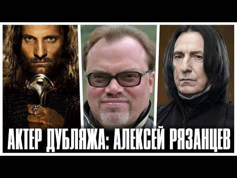 «ГОЛОС АРАГОРНА» - АЛЕКСЕЙ РЯЗАНЦЕВ ( АКТЕР ДУБЛЯЖА )