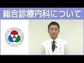 「総合診療内科」診療のご紹介【聖隷浜松病院】(白いまどNo.432)