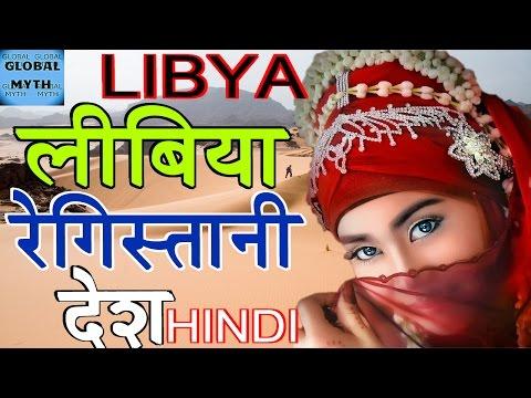लीबिया अद्भुत रेगिस्तानी देश// The LIBYA amazing desert country//Amazing facts about Libya in hindi