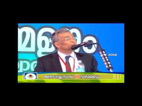 A.A.C Valavannur | Old student conference | Inauguration | Puthoor Rahman