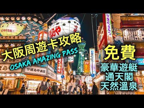 大阪攻略-part-4!osaka-amazing-pass-大阪周遊卡!豪華遊艇!通天閣!浪速之湯-!-japan-vlog-#17