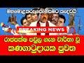 hiru sinhala | BREAKING NEWS here is special news just received News