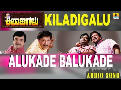 Kiladigalu | Alukade Balukade | Vishnuvardhan, Dwarkish, Swarna, Sriraksha