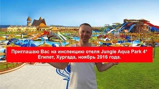 Осмотр отеля Albatros Jungle Aqua Park 4*(Альбатрос Джангл Аквапарк 4*) Египет, Хургада ноябрь 2016.