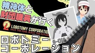 【#-016】精神体と財団職員が行く ロボトミーコーポレーション【Lobotomy Corporation】