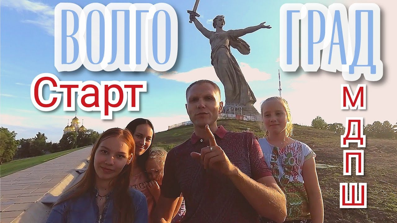 Начало Путешествия-2019. День 1. Н.Новгород -Волгоград. Июнь 2019.