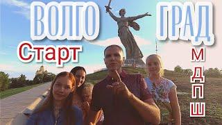 Начало Путешествия-2019. День 1 из 85. Н.Новгород -Волгоград. Июнь 2019.