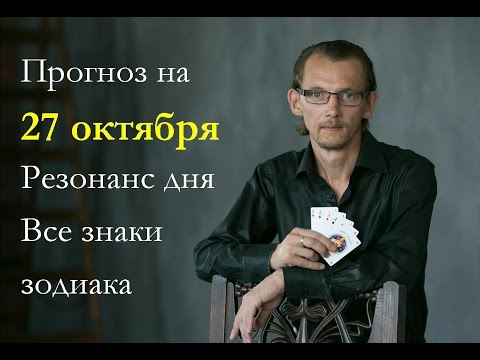 - Структурный Гороскоп, Астрология