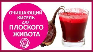 🔴 ОЧИЩАЮЩИЙ КИСЕЛЬ для ПЛОСКОГО ЖИВОТА   ★ Women Beauty Club
