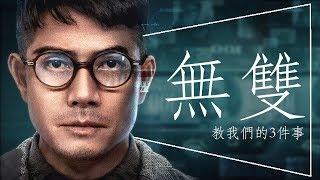 ????影評????《無雙》- 香港電影金像獎最佳影片|劇透|彩蛋