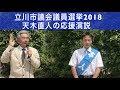立川市議会議員選挙2018 伊藤ともゆきさんの応援演説/新党憲法9条 天木直人