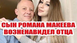 ДОМ 2 НОВОСТИ / За что сын Романа Макеева ненавидит отца