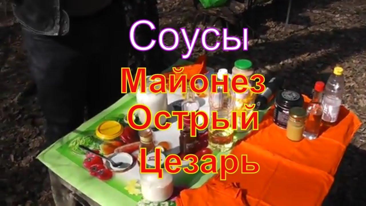 Рецепты домашний Майонез Соус Цезарь и Острый соус.
