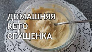 Домашняя кето сгущенка или сгущенное молоко без сахара в домашних условиях. Рецепты от Хлебстори