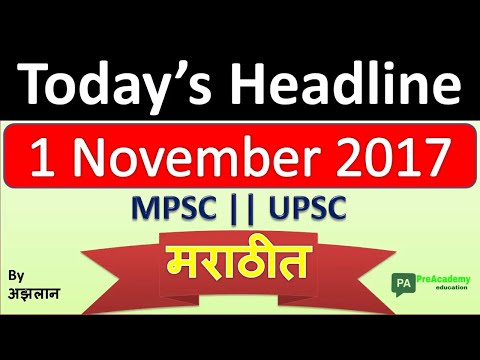 Today's Headline 1 November  2017, Daily news Analysis in Marathi for MPSC/UPSC/CSE exams by azalan