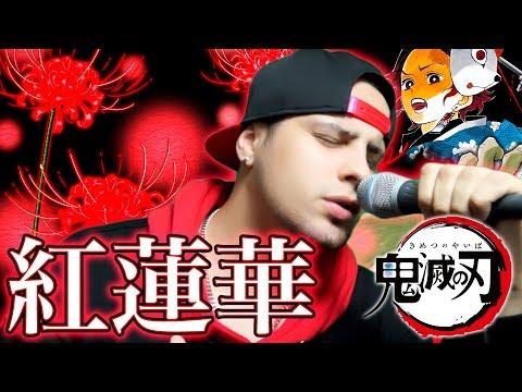 【歌詞付き】鬼滅の刃op-lisa-紅蓮華-外国人男性が歌ってみた---kimetsu-no-yaiba-(demon-slayer)-opening-1-vocal-cover