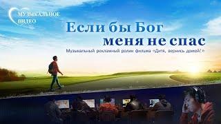 Христианские молодёжные песни «Если бы Бог меня не спас»Слава Богу за спасение