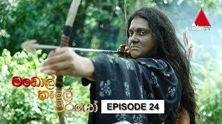 මඩොල් කැලේ වීරයෝ | Madol Kele Weerayo | Episode - 24 | Sirasa TV Thumbnail