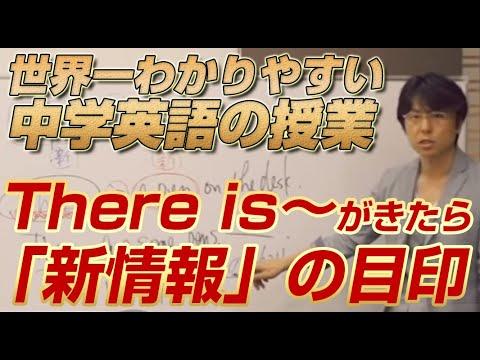 世界一��りや��中学英語�授業5�関正生(OHBR 0133)