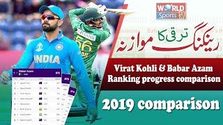 Virat Kohli vs Babar Azam ODI batting ranking Comparison | Virat Kohli vs Babar Azam