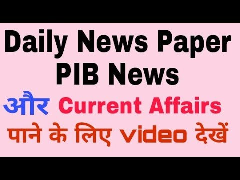 How to join telegram group for daily Current affairs, Newspaper & PIB News