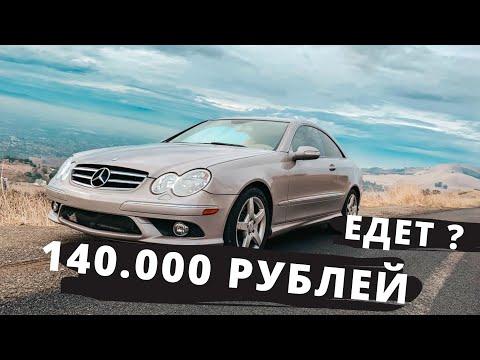 Mercedes CLK по цене Лады. Новый проект. Влог