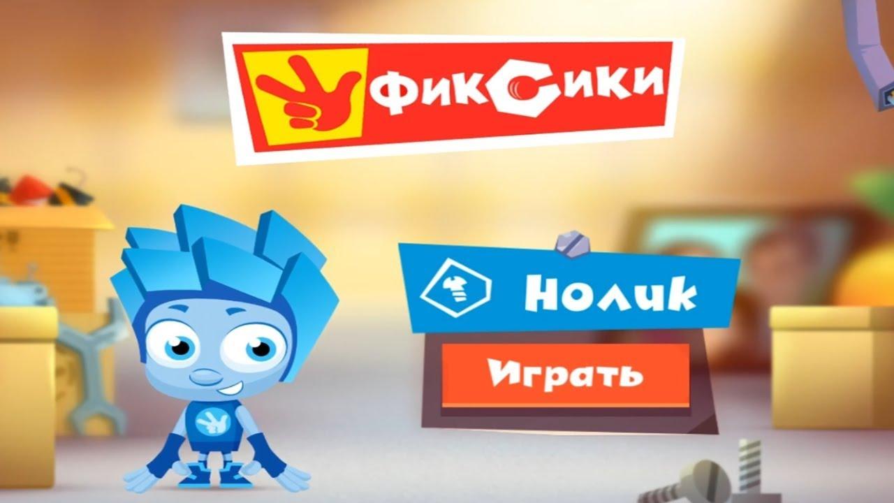 Фиксики: Приключенческая игра для детей Нолик ремонтирует Радио