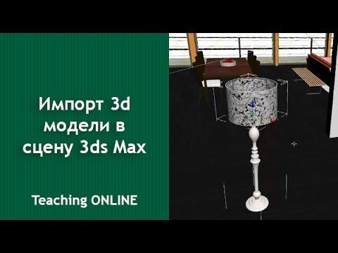 Импорт 3d моделей в 3ds Max