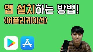 초간단 앱설치 하는 방법 / 앱설치법, 앱설치하…