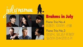 [🔴LIVE] Brahms Piano Trio No.4, 3 | 임동민, 양성식(Violin), 이유빈, 요나단 루제만(Cello), 선율, 일리야 라쉬코프스키(Piano)