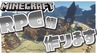 [LIVE] 【Minecraft:Java】RPGサーバー作ります【MatchaServer_Season2 - 8日目】